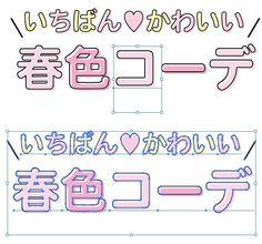 文字タッチツールで作る、ガーリーなカラフル版ずれ文字 | 鈴木メモ