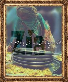 Urdu Thoughts, Painting, Art, Art Background, Painting Art, Kunst, Paintings, Performing Arts, Painted Canvas