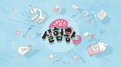 """This is """"2016_07 내일은실험왕2 Title PKG"""" by Surface on Vimeo, the home for high quality videos and the people who love them."""
