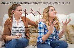 """Автор Nordsahalin Известная формула """"Внушить нужные мысли"""" в применении к гашению конфликтов в семье между матерью и взрослыми детьми. Часто бывает что вроде б"""