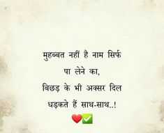 True Feelings Quotes, In My Feelings, True Quotes, Beautiful Words Of Love, Cute Love Songs, Believe Quotes, Cute Funny Quotes, Gujarati Quotes, Heartfelt Quotes