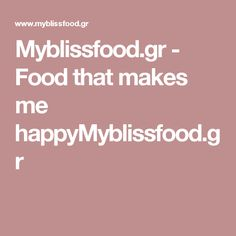 Myblissfood.gr - Food that makes me happyMyblissfood.gr