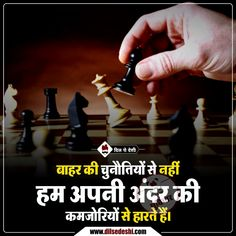 #Dilsedeshi #hindi #suvichar Shri Ram Wallpaper, Inspiring Quotes, Motivational Quotes, Engineers Day, Gulzar Poetry, Hindi Quotes Images, Desi Quotes, Beautiful Words, Beautiful Lines