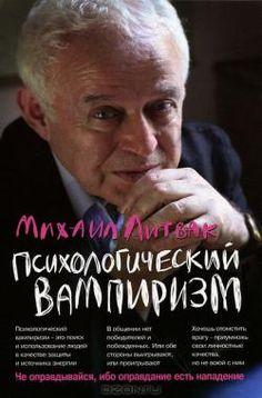 Михаил Литвак. Психологический вампиризм (Аудиокнига)