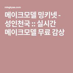 메이크모델 밍키넷 - 성인천국 :: 실시간 메이크모델 무료 감상