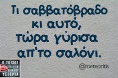 Music is Life Greek Memes, Funny Greek Quotes, Sarcastic Quotes, Funny Quotes, Greek Sayings, Tell Me Something Funny, Funny Images, Funny Pictures, Favorite Quotes