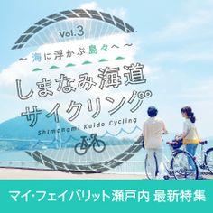 関西の旬な観光&おでかけ情報をお届け!話題のカフェ、地元グルメから週末のイベントまで多数掲載。
