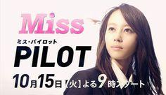 MISS PILOT (2013) - Drama - Inspirational - Romance