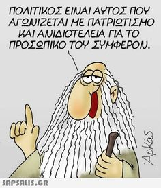 . Sarcastic Quotes, Funny Quotes, Funny Images, Funny Pictures, Free Therapy, Religion Quotes, Funny Greek, Funny Drawings, Funny Pins