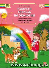 УчМаг - рабочая тетрадь по экологии для детей 3-4 лет.