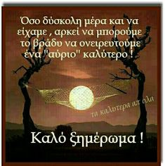 Good Night, Good Morning, Greek Quotes, Hello Everyone, Positive Quotes, Believe, Inspirational Quotes, Positivity, Messages