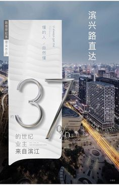 Chinese Posters, Real Estate Ads, Japan Design, Typographic Design, Photoshop Design, Graphic Design Posters, Commercial Design, Interface Design, Web Design Inspiration