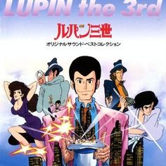 Lupin III PartIII ルパン三世 PartIII  1984