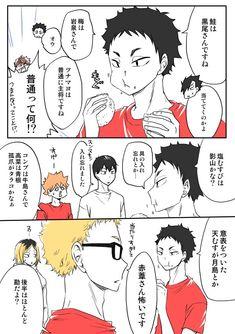 埋め込み Akaashi Keiji, Kenma, Haikyuu Volleyball, Haikyuu Ships, Haikyuu Anime, Twitter, Random, Image, Drawings
