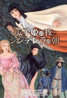 瓜子姫の夜・シンデレラの朝 諸星大二郎 朝日新聞出版