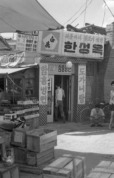 Old Pictures, Old Photos, Asian Tigers, Korean Picture, Korean Photography, Korean People, Korean Traditional, Historical Images, The Old Days