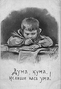 Дума, кума, не лиши ума!. Бём (Эндаурова) Елизавета Меркурьевна (1843-1914)