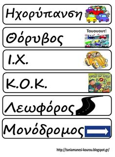 Learn Greek, Counseling, Transportation, Preschool, Letters, Education, Learning, Blog, Kid Garden