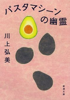 """The Ghost of the Pasta Machine"" : Hiromi Kawakami / 『パスタマシーンの幽霊』:川上弘美"