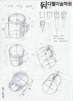 Diesel Entrance Examination Institute The school that passed is strong from the basics! Diesel Entrance Examination Institute The school that passed is strong from the basics! Basic Drawing, Drawing Lessons, Technical Drawing, Drawing Techniques, Art Lessons, 3d Drawings, Drawing Sketches, Drawing Drawing, Drawing Furniture