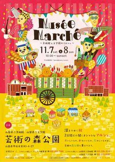 Graphic Design Services - Hire a Graphic Designer Today Flyer Design Inspiration, Web Design, Layout Design, Dm Poster, Valentine Poster, Japanese Poster, Japanese Graphic Design, Freelance Graphic Design, Creative Advertising