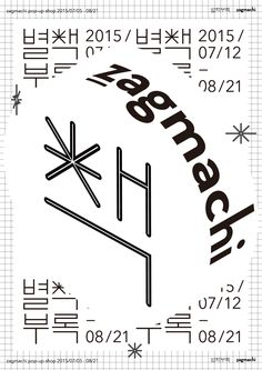 book store, byeolcheck burok X zagmachi POSTER / 별책부록 X zagmachi POSTE... - joonghyun-cho
