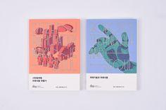 디자인 도움 문민주, 윤충근, 전다운 Book Cover Design, Book Design, Print Layout, Brochure Design, Editorial Design, Zine, Art Direction, Catalog, Graphic Design