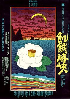 Japanese typographic poster design by Kiyoshi Awazu