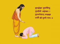 Guru Purnima is the day, when all students (shishya) tribute their Guru for their blessing, kindness and support. Lets celebrate this day by expressing gratitude and love for our Guru. Best Teachers Day Quotes, Teachers Day Wishes, Teachers Day Poster, Happy Teachers Day, Sanskrit Quotes, Vedic Mantras, Hindi Quotes, 2015 Quotes, Qoutes