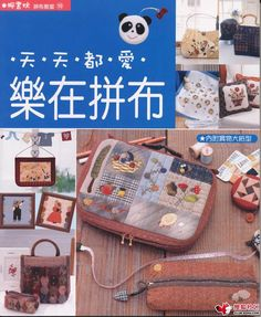 Every day love music in Patchwork № 10 2006 Japanese Patchwork, Japanese Bag, Japanese Sewing, Patchwork Bags, Quilted Bag, Japanese Books, Applique Fabric, Applique Patterns, Sewing Magazines