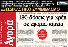 ΕΞΩΔΙΚΑΣΤΙΚΟΣ ΣΥΜΒΙΒΑΣΜΟΣ: ΟΤΙ ΛΑΜΠΕΙ ΔΕΝ ΕΙΝΑΙ ΠΑΝΤΑ ΧΡΥΣΟΣ !!! http://kinima-ypervasi.blogspot.gr/2016/12/blog-post_541.html #Υπερβαση #Greece