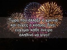 Kai, Motivational Quotes, Inspirational Quotes, Days Of The Year, Greek Quotes, Michael Jackson, Birthday Wishes, Happy New Year, My Dream