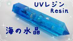 【UVレジン】海の水晶/NRクリアカラーで着色 - YouTube