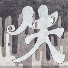 「失」  Nagumo's Cram school -Charange No.2 String Images- by Tatsuya Iwama, via Behance