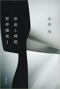 存在と時間 ――哲学探究1 | 永井 均 | 本 | Amazon.co.jp