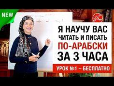 NEW!! Арабский алфавит, чтение и письмо за 3 часа с Еленой Клевцовой - YouTube
