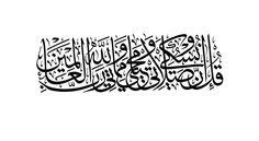 """"""" قل إن صلاتى و نسكى و محياى و مماتى لله رب العالمين """" - ( سُوَرة الأَنْعَام ٦ ، آية ١٦٢)"""