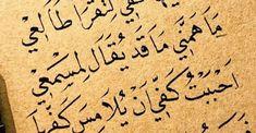 اشعار بدوية حب في منتهى الجمال والروعة Calligraphy Arabic Calligraphy