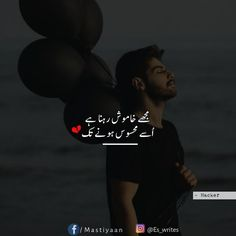 45 Sad Poetry Images in Urdu About Love Poetry Quotes In Urdu, Urdu Funny Poetry, Love Quotes In Urdu, Urdu Love Words, Love Poetry Urdu, Urdu Quotes, Qoutes, Love Poetry Images, Love Romantic Poetry