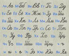 cyrillic alphabet gwda242 graphic symbolism learn russian alphabet russian alphabet. Black Bedroom Furniture Sets. Home Design Ideas
