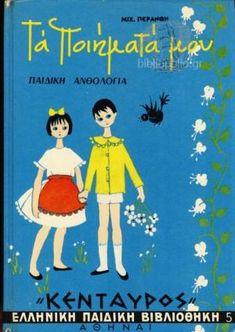 Αποθήκευση Old Children's Books, Oldest Child, Childrens Books, Greek, Children's Books, Children Books, Kid Books, Books For Kids, Greece