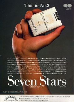 Collected evergreen photographs about Retro Advertising, Retro Ads, Showa Period, Cigarette Brands, Old Planes, Commercial Ads, Old Ads, Japanese Culture, Photo Sessions