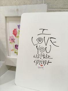 사랑하고 사랑하자