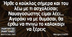 Funny Greek, True Words, Funny Photos, Jokes, Lol, Humor, Instagram, Fanny Pics, Husky Jokes