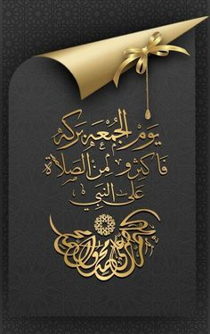 Muslim Images, Islamic Images, Islamic Messages, Islamic Pictures, Quran Quotes Love, Islamic Love Quotes, Islamic Inspirational Quotes, Beautiful Morning Messages, Good Morning Beautiful Images