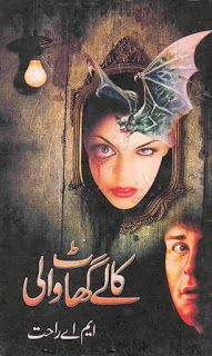 Download Horror Novel Kalay Ghaat Wali By MA Rahat Read Online