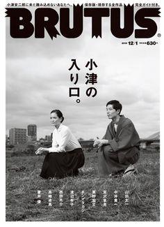 マガジンワールド | ブルータス - BRUTUS | 767 |立読み Brutus magazine dedicates whole issue to Ozu film.. Including this recreation of an iconic Ozu shot