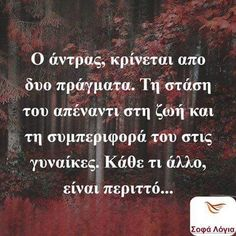 Greek Quotes, Picture Quotes, Motivational Quotes, Advice, Cards Against Humanity, Sayings, Life, Inspiration, Random