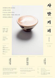 Poster for Café au bol 2014 by chuigraf. Graphic Design Posters, Graphic Design Typography, Branding Design, Poster Layout, Book Layout, Page Design, Layout Design, Cafe Posters, Placemat Design