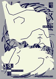 Ryu Okubo / オオクボリュウ : 画像 Japan Graphic Design, Graphic Design Posters, Graphic Design Typography, Graphic Design Illustration, Graphic Design Inspiration, Graphic Art, Typo Poster, Japanese Poster, Print Layout